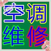 溫州鹿城楊府山維修空調 拆裝空調 清洗空調