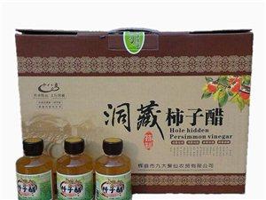 中国第一洞藏柿子醋