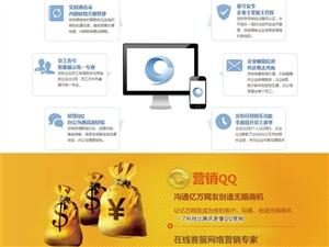 濱州營銷QQ辦理、濱州企業QQ辦理