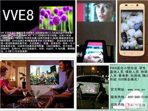 VVE8智能投影手機招商