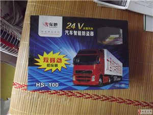 24V大型汽车智能防盗器