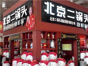 北京二锅头散酒坊加盟 名酒 投资金额 1-5万元