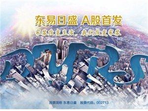 東易日盛裝飾中國建筑裝飾行業百強企業