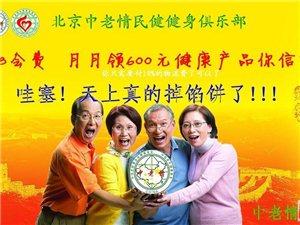 亞健康學術委員會招商加盟連鎖