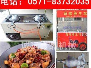 干锅嘣鸡炉哪里有卖