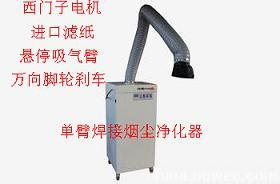 移动式焊烟净化器,全国低价出售