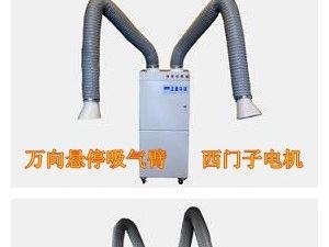 移动式焊烟净化器双臂的