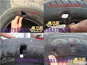 樱花轮胎店   轮胎硬伤修补 终身保修