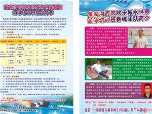 西部欢乐城水世界游泳培训