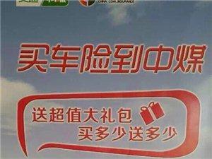 中煤保险,交强险送大礼包!