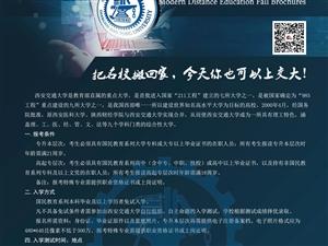 西安交通大学网络教育入驻蓝田,一纸学历不再是梦