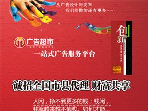 2015年信阳新县广告公司管理经营培训