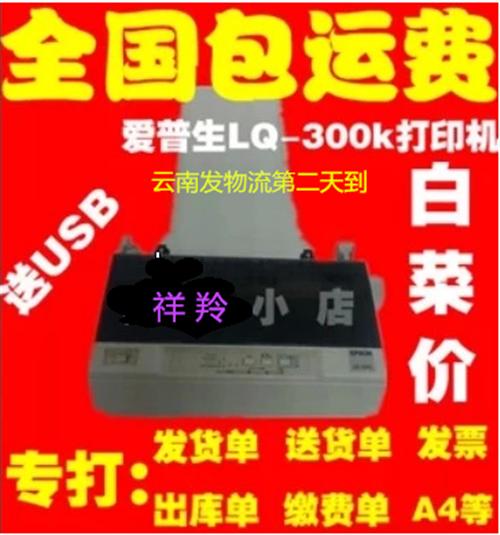 愛普生EPSON300k針式打印機370元出售