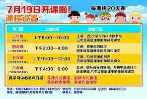 YOYO英�Z�W�中心暑假同步�o��7月19日�_�n
