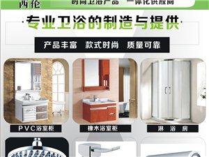 浴室柜廠家直銷,免費上門測量安裝,有意者請撥打咨詢