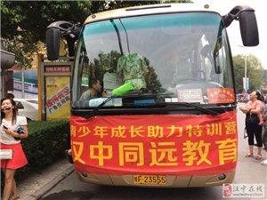 2015年汉中同远暑期特训营首期开营
