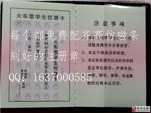 郑大学生证