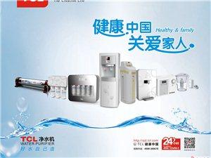 誠招臨朐凈水器、空氣凈化器一級經銷商 TCL
