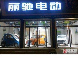 涞水丽驰电动汽车专卖店正在招募有意向购车客户去工厂参观