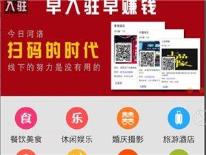 手機APP,微網站,微商城開發,鄭州樂生活平臺招商