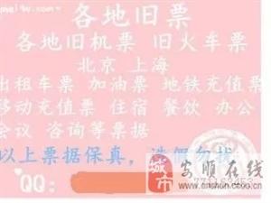 北京新版餐�票、���h票、住宿票、�f火�票、�f出租票