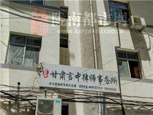 甘肃言中律师事务所