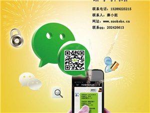 西安微信推廣營銷公司