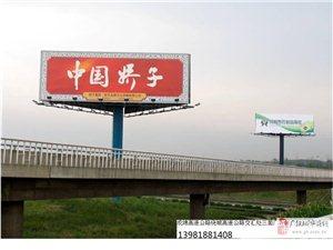 成綿高速公路戶外大牌廣告媒體發布