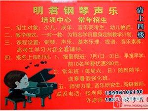 内乡明君钢琴声乐