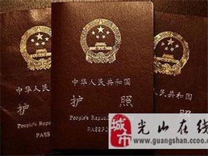 光山出國簽證
