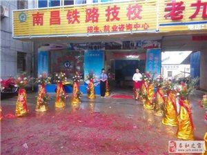 南昌鐵路技校泰和招生、就業咨詢中心