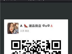 婷婷潮品微店誠招代理加盟