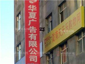 华夏广告有限公司