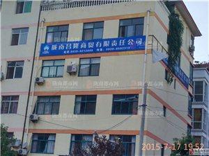 陇南昌隆商贸有限责任公司