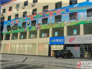 东成幼儿园