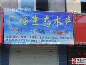 广福生态水产