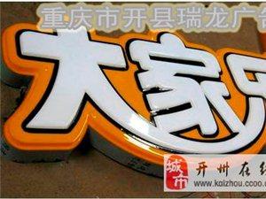 重庆市开县瑞龙广告为您服务
