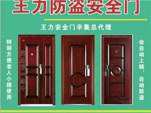 一把好锁护全家,王力防盗门才是真正的防盗门