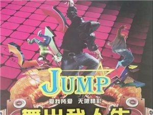 JUMP流行舞蹈工作室