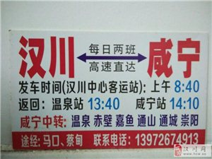 汉川-咸宁温泉(客车)