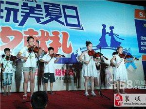 【长升艺术−−美高梅官网县唯一一家专业培训小提琴的学校】