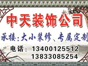 蠡县中天装饰公司