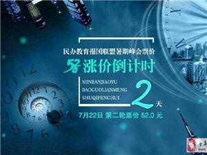 民辦教育報國聯盟暑期峰會【第二輪票價即將開啟】!