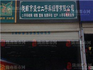 陇南市盛世二手车经营有限公司