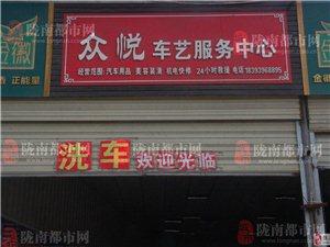 众悦车艺服务中心
