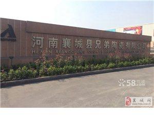 河南许昌兄弟陶瓷厂,内墙瓷片厂
