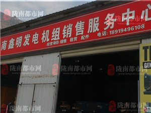 鑫明发电机组销售服务中心