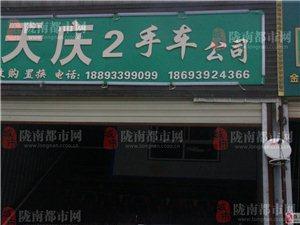 天庆2手车