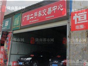 广信二手车交易中心