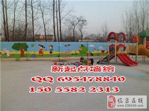 幼兒園壁畫、墻繪